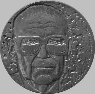 10 марок 1975 Финляндия. Урхо Калева Кекконен.