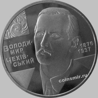 2 гривны 2006 Украина. Владимир Моисеевич Чеховский.