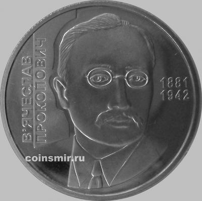 2 гривны 2006 Украина. Вячеслав Прокопович.