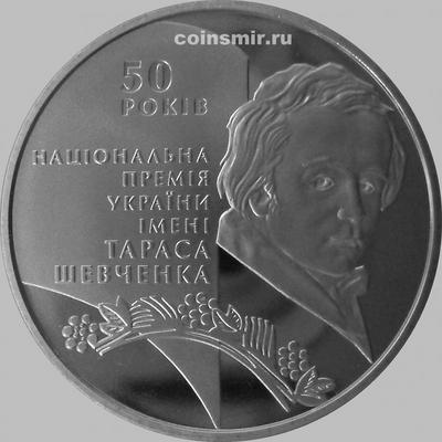5 гривен 2011 Украина. Национальная премия имени Т.Шевченко.