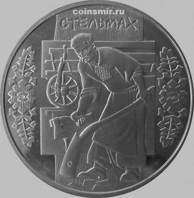 5 гривен 2009 Украина. Стельмах.