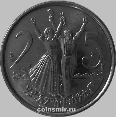 25 центов 2008 Эфиопия. (в наличии 2012 год)