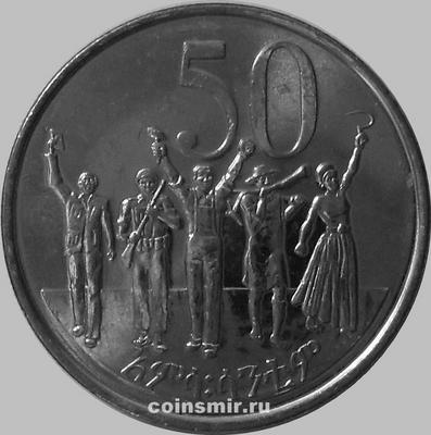 50 центов 2008 Эфиопия. (в наличии 2012 год)