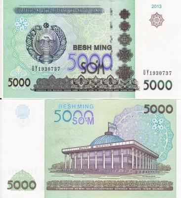5000 сумов 2013 Узбекистан.