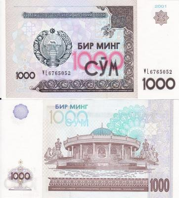 1000 сумов 2001 Узбекистан.