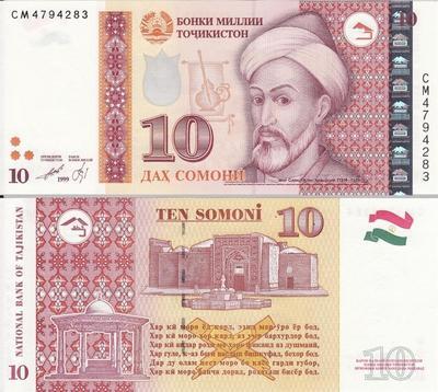 10 сомони 1999 (2012) Таджикистан.