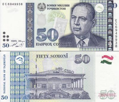 50 сомони 1999 (2013) Таджикистан.