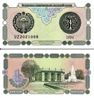 1 сум 1994 Узбекистан.