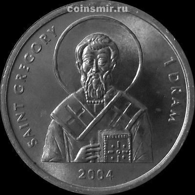 1 драм 2004 Нагорный Карабах. Святой Григорий.