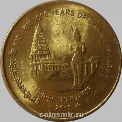 5 рупий 2010 Индия. 1000 лет дворцу Брихадешвар.