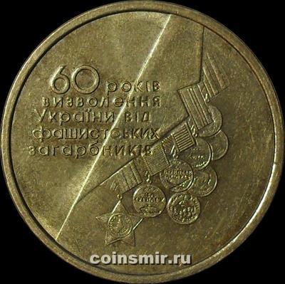 1 гривна 2004 Украина. 60 лет освобождения Украины.