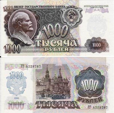 1000 рублей 1992 СССР.