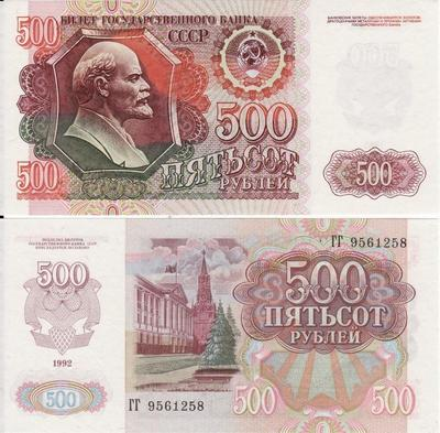 500 рублей 1992 СССР.