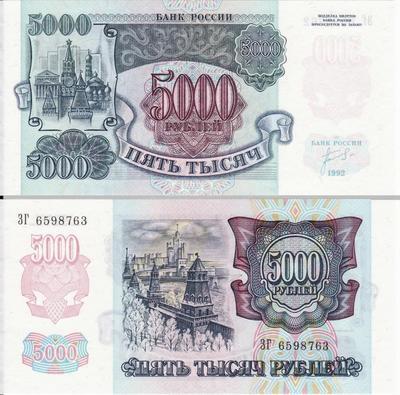 5000 рублей 1992 Россия.