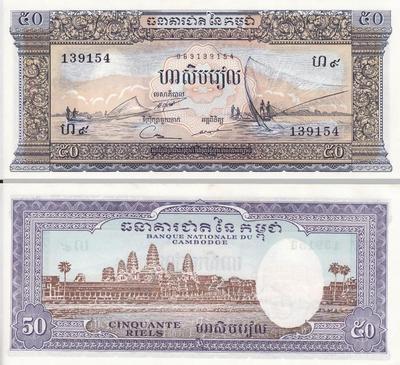 50 риелей 1956-1975 Камбоджа.