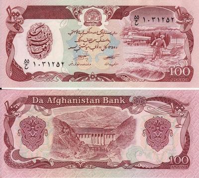 100 афгани 1979-1991 Афганистан.