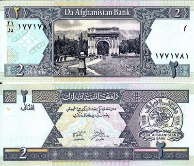 2 афгани 2002 Афганистан.