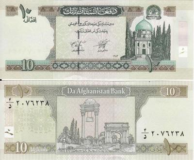 10 афгани 2004 Афганистан.
