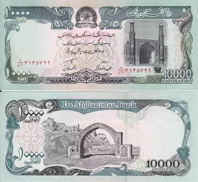 10000 афгани 1993 Афганистан.