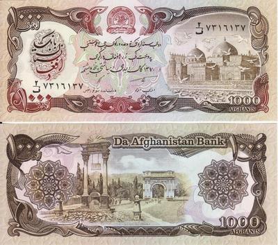 1000 афгани 1979-1991 Афганистан.