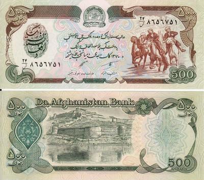 500 афгани 1979-1991 Афганистан.