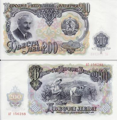 200 левов 1951 Болгария.