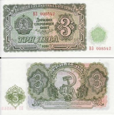 3 лева 1951 Болгария.