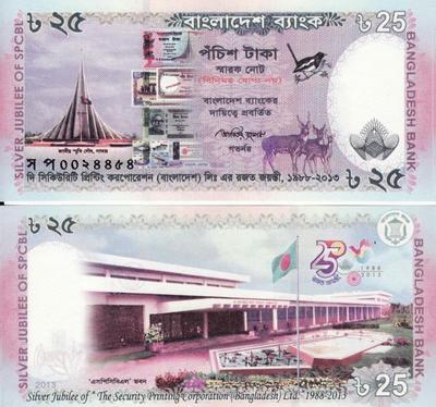 25 так 2013 Бангладеш. Юбилейная.