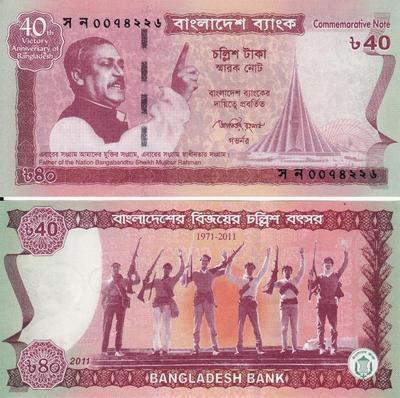 40 так 2011 Бангладеш. 40 лет независимости.