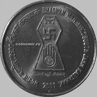 5 рупий 2001 Индия. 2600 лет Бхагван Махавир.