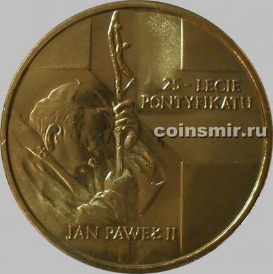 2 злотых 2003 Польша. Иоанн Павел II— 25 лет понтификата.