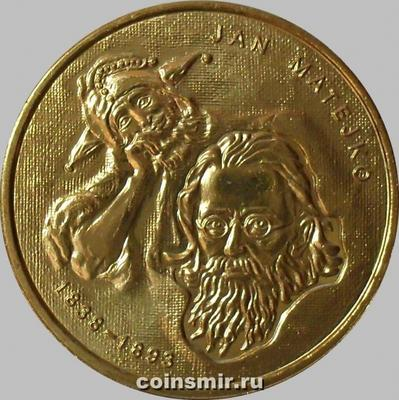 2 злотых 2002 Польша. Ян Матейко.