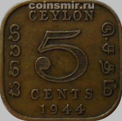 5 центов 1944 Британский Цейлон. (в наличии 1945 год)