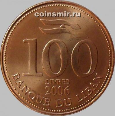 100 ливров 2006 Ливан. (в наличии 2000 год)