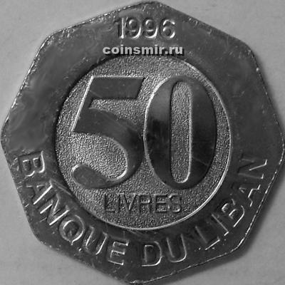 50 ливров 1996 Ливан.