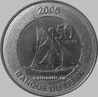 50 ливров 2006 Ливан.