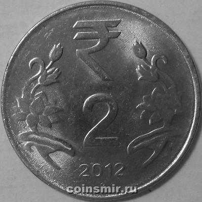 2 рупии 2012 Индия.