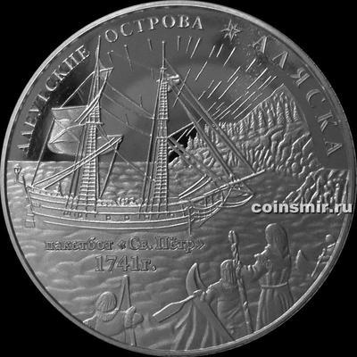 500 рублей 2013  Российско-Американская компания. Алеутские острова. Аляска.
