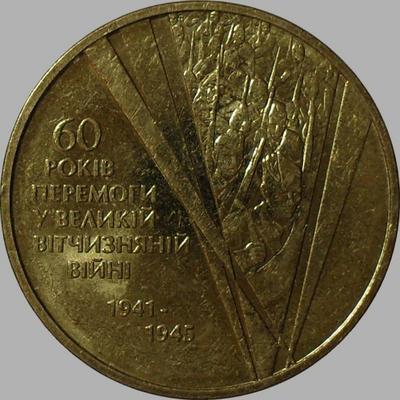 1 гривна 2005 Украина. 60 лет победы в ВОВ.
