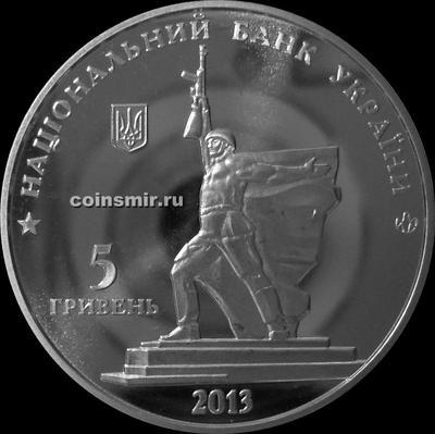 5 гривен 2013 Украина. 70 лет освобождения Харькова.