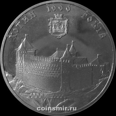 5 гривен 2002 Украина. 1000 лет Хотину.