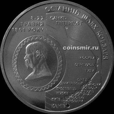 5 гривен 2011 Украина. Последний путь Кобзаря.