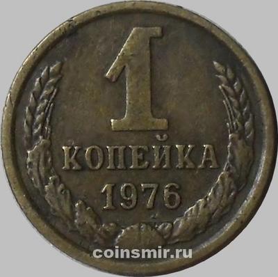 1 копейка 1976 СССР.