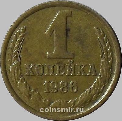 1 копейка 1986 СССР.