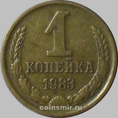 1 копейка 1983 СССР.