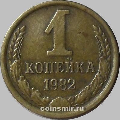 1 копейка 1982 СССР.