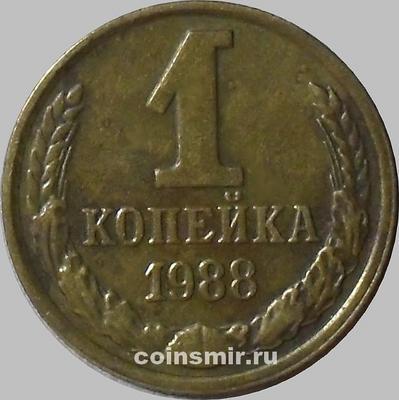 1 копейка 1988 СССР.