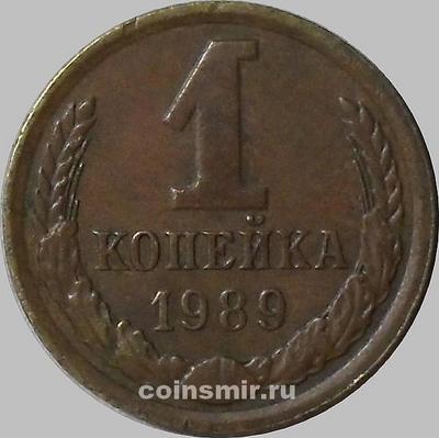 1 копейка 1989 СССР.