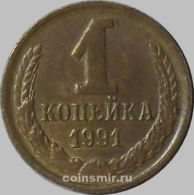 1 копейка 1991 М СССР.