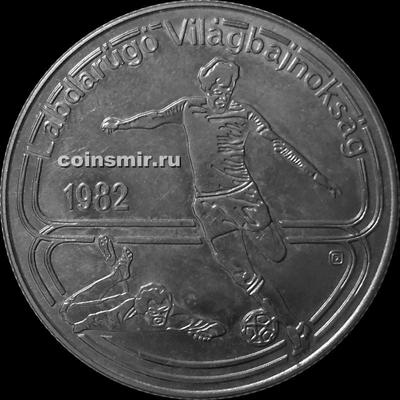 100 форинтов 1982 Венгрия. Чемпионат мира по футболу в Испании.